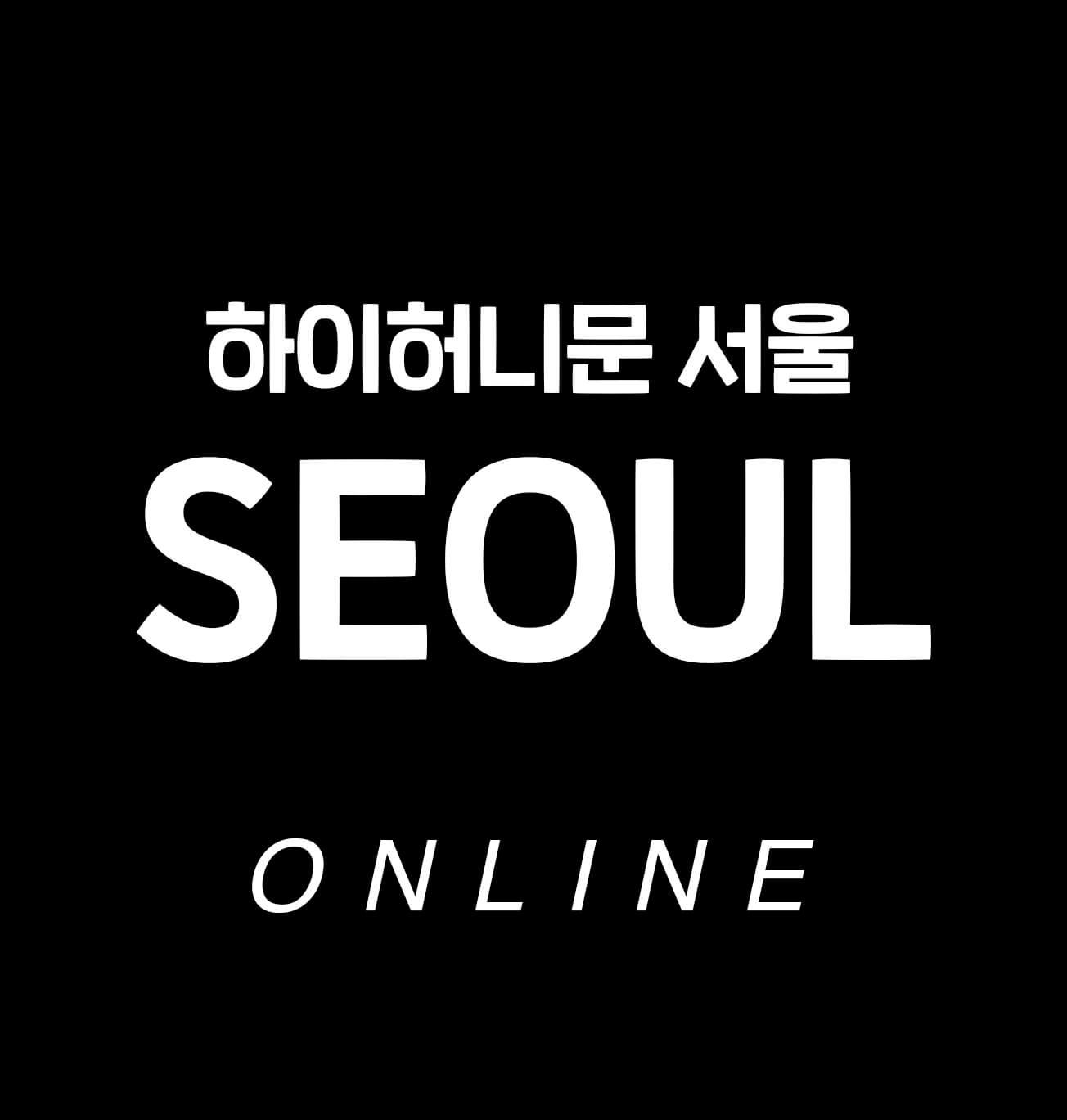 하이허니문 서울 온라인