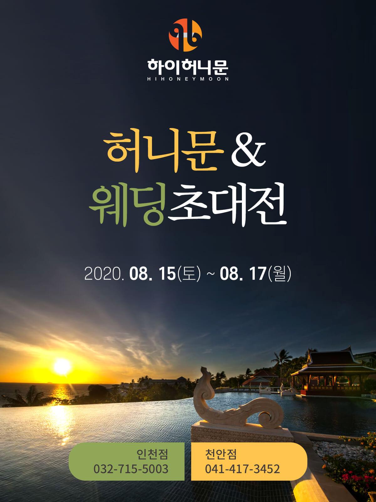 하이허니문 & 웨딩초대전